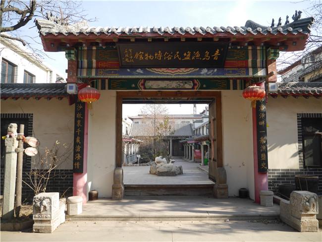 青岛韩家渔盐民俗博物馆