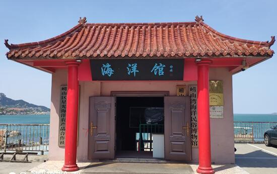 崂山湾渔村民俗博物馆